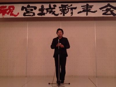 20140114宮城DR新年会5