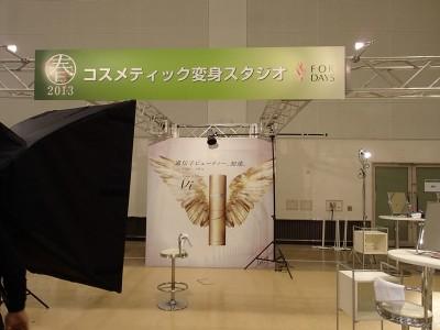 フォーデイズ春in神戸1