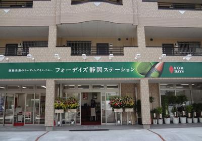 静岡ステーション外観2