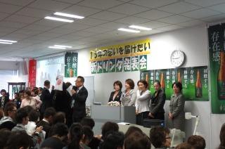 フォーデイズ新ドリンク発表会大阪5