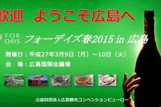 広島観光コンベンションビューロー20160309春2015in広島(横)