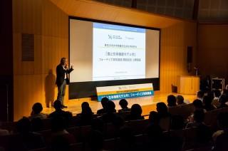 フォーデイズ 東京大学寄附講座5