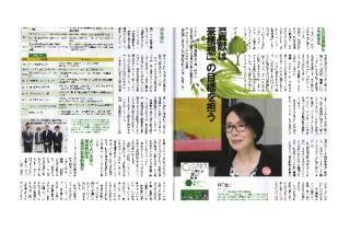 フォーデイズ 社長書籍インタビュー記事