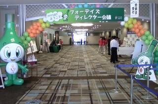 代表和田の発案によるバルーンゲート