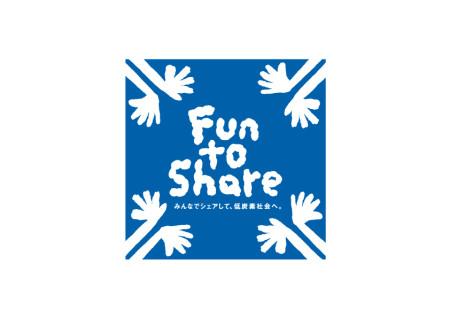 フォーデイズ環境省Fun to Share