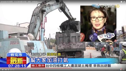 台湾メディア放送