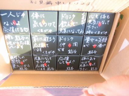 フォーデイズ東日本大震災救援ドリンク