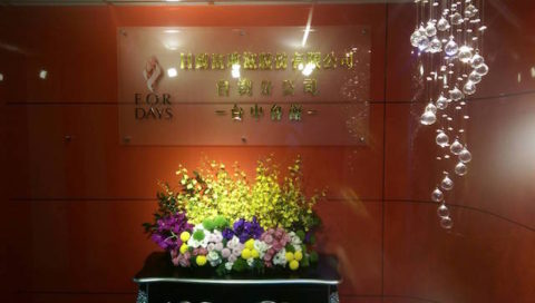 台湾フォーデイズ 台中サロン