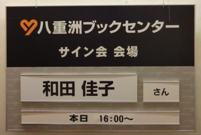 20130416社長書籍サイン会2