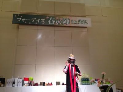 米沢懇親会4