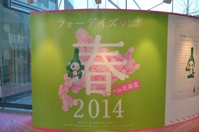 フォーデイズ春in北海道看板