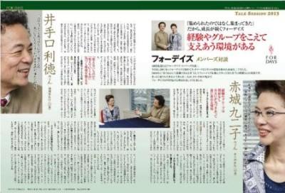 井手口さん赤城さん対談2