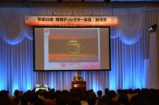 2014特別DR会議2
