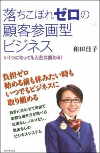 フォーデイズ社長書籍2