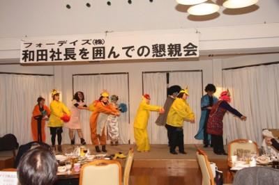 フォーデイズ 和田社長を囲む会 2013-2-13  (215)