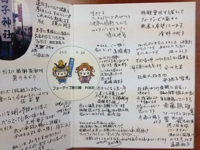 フォーデイズ米沢色紙4