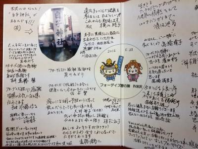 フォーデイズ米沢色紙3
