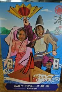 広島ツアー11