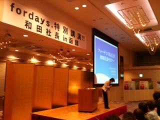 函館社長セミナー2