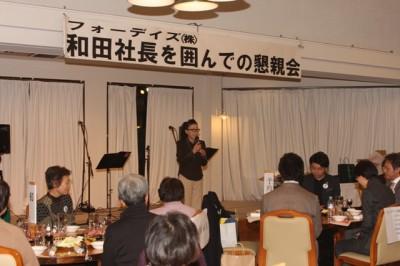 フォーデイズ 和田社長を囲む会 2013-2-13  (113)