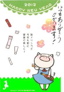豚さんフォーデイズ