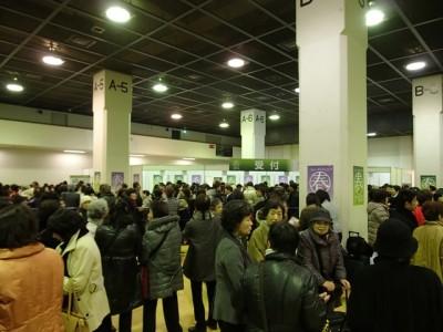 フォーデイズ春in神戸受付
