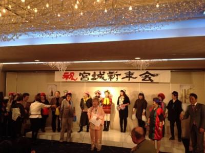 20140114宮城DR新年会2