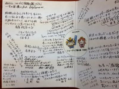 フォーデイズ米沢色紙1