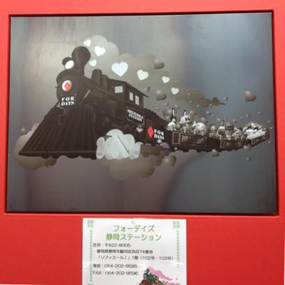 静岡ステーション5