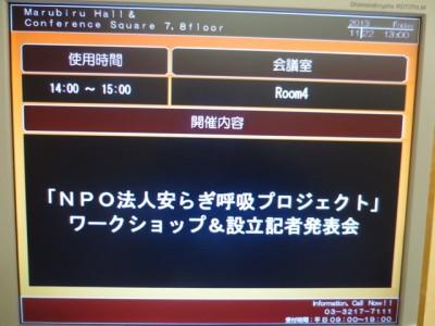 安らぎNPO9