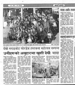 ネパールシナプス自立支援新聞3