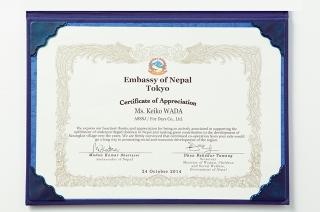 ネパール表彰9