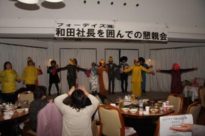 フォーデイズ和田社長を囲む会